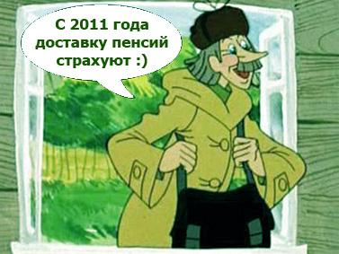 Доставку пенсий в 2011 году будут осуществлять только поставщики с безупречным опытом доставки от двух лет